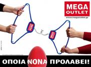 Mega-Outlet-kremastra