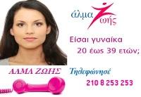 alma_zois_exetasi_mastou