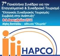 7o_synedrio_hapco
