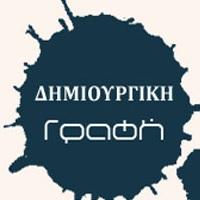 dhmiourgiki_grafi