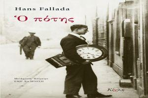 hans_fallada_potis