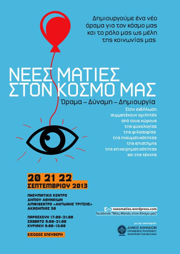nees_maties_new