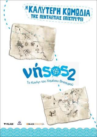 Nisos2