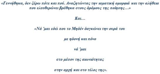 poiima_yfanti