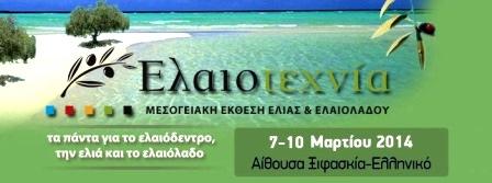 eleotexnia2014
