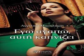 ego_agapo1