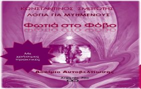 fotia_sto_fovo